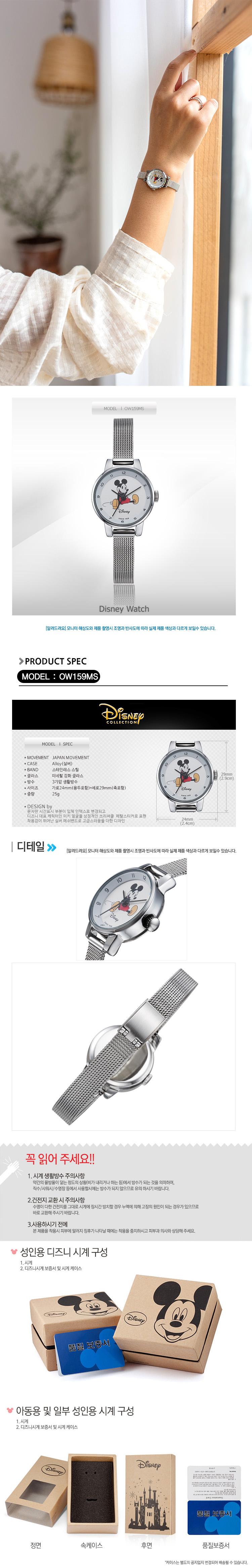 디즈니(Disney) OW-159MS