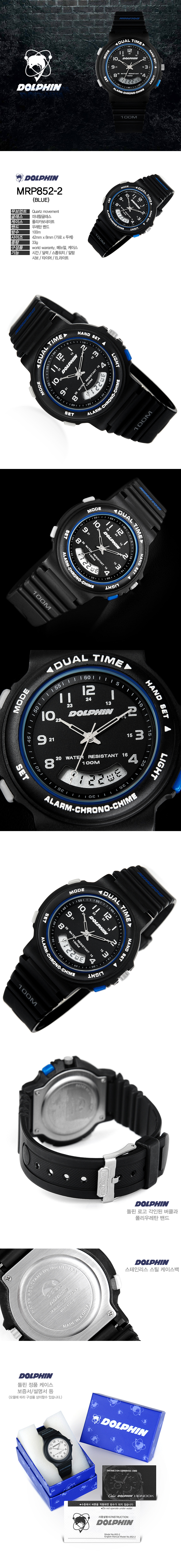돌핀(DOLPHIN) MRP 852-2(B) 스톱워치 알람 타이머 시계