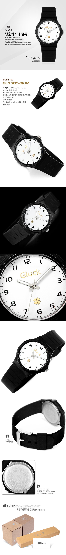 [Gluck] 글륵 행운의 시계 GL1505-BKW 본사정품