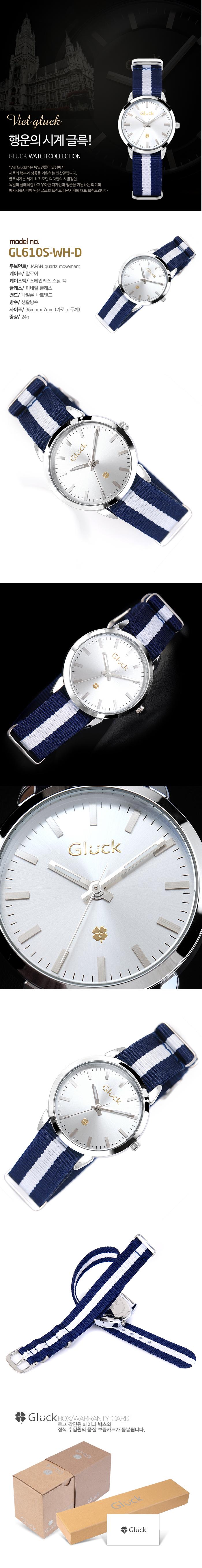 글륵(GLUCK) [Gluck] 글륵 행운의 시계 GL610S-WH-D 나토 16mm 본사정품