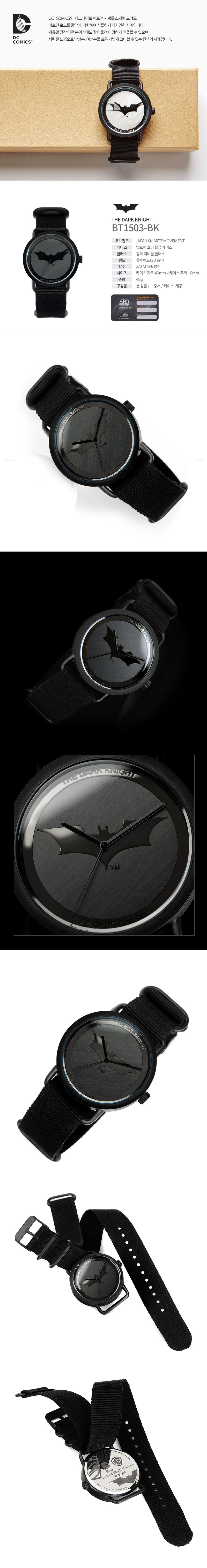 디씨코믹스(DC COMICS) [DC COMICS] 디씨코믹스 배트맨 다크나이트 BT1503-BK 본사정품