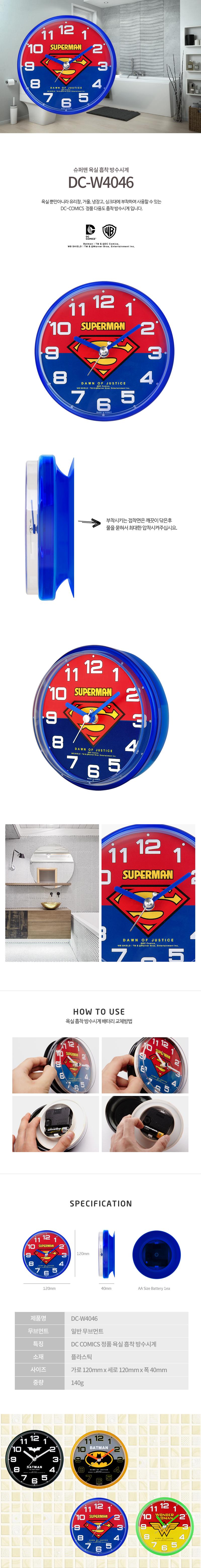 디씨코믹스(DC COMICS) [디씨코믹스] 슈퍼맨 욕실 흡착 방수시계 DC-W4046