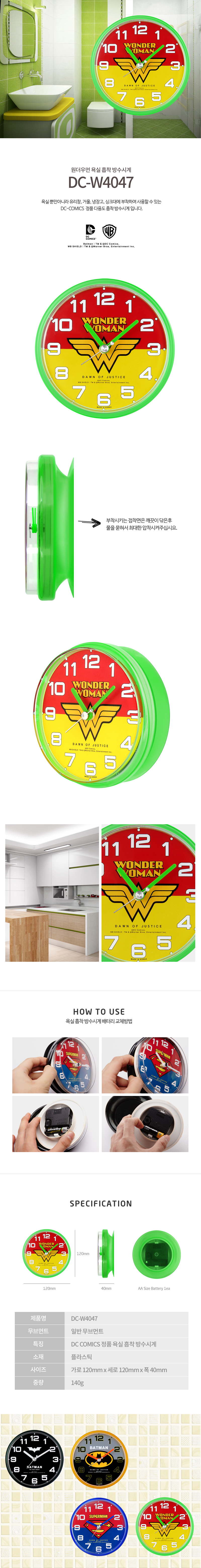 디씨코믹스(DC COMICS) [디씨코믹스] 원더우먼 욕실 흡착 방수시계 DC-W4047
