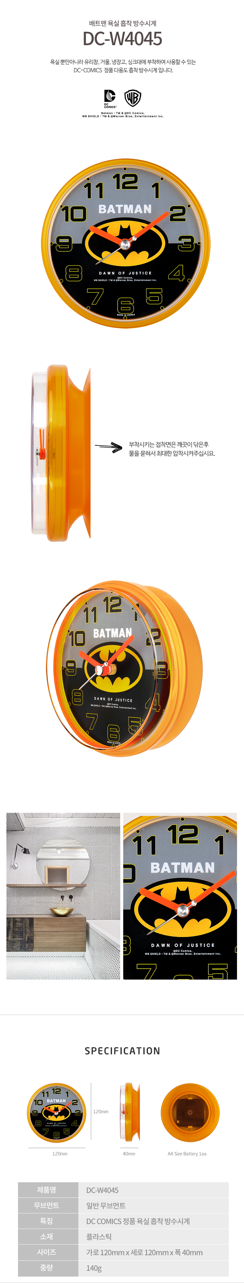 디씨코믹스(DC COMICS) [디씨코믹스] 캐릭터 욕실 흡착 방수시계 4종 택1