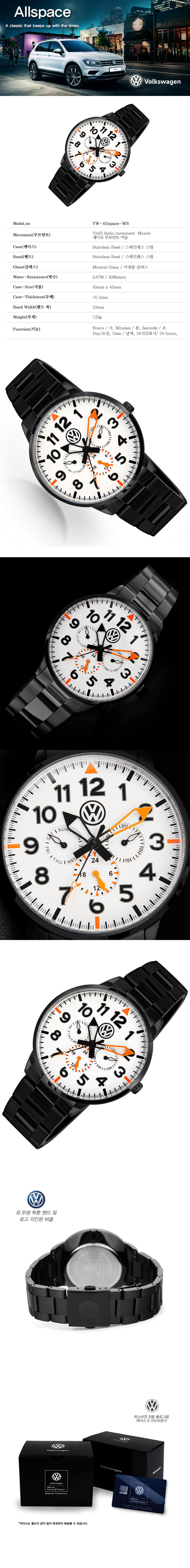 폭스바겐 멀티펑션 메탈시계 VW-Allspace-WB