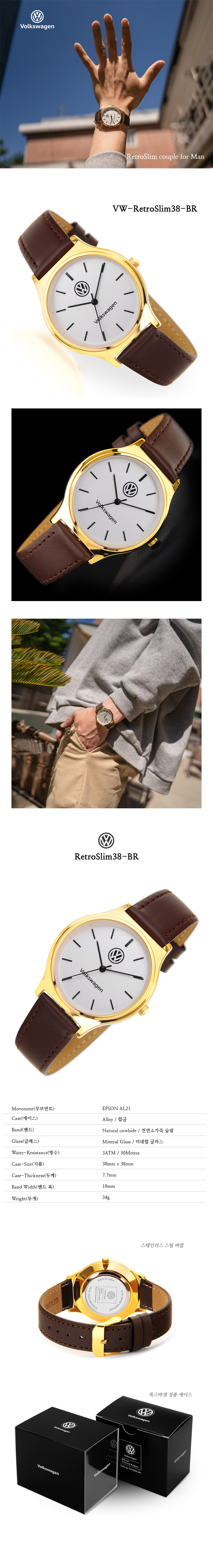 [폭스바겐] 커플가죽시계 남성용 VW-RetroSlim38-BR