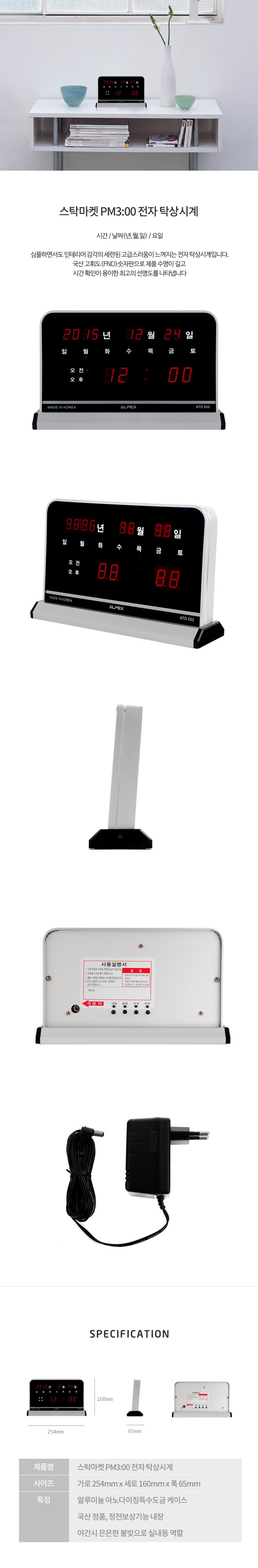 [티디씨] 스탁마켓 PM3:00 전자 탁상시계