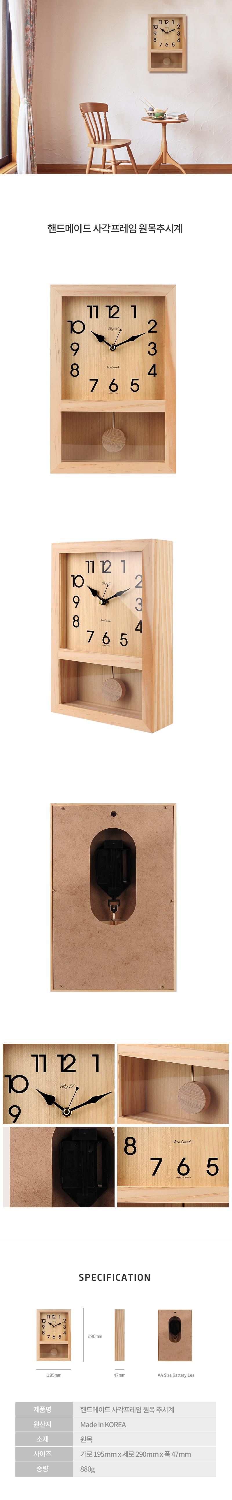 [티디씨] 핸드메이드 사각프레임 원목추시계