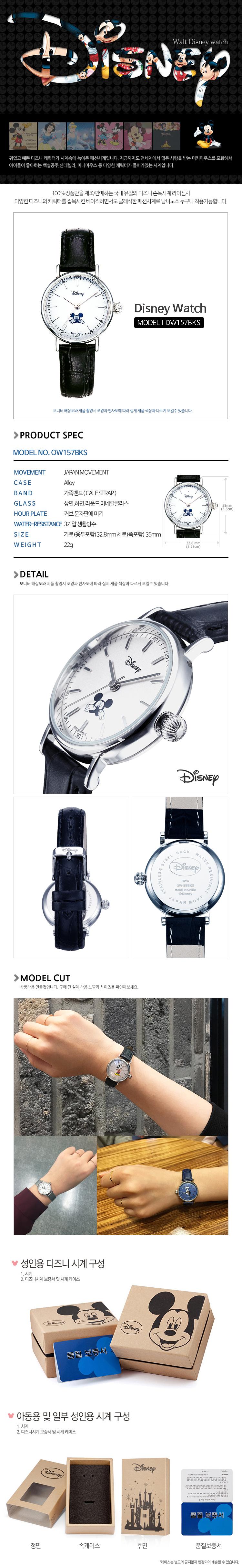 디즈니(Disney) 미키가죽시계 OW-157BKS